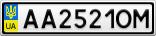 Номерной знак - AA2521OM