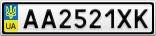 Номерной знак - AA2521XK