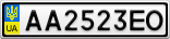 Номерной знак - AA2523EO