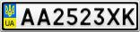 Номерной знак - AA2523XK