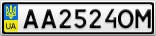Номерной знак - AA2524OM