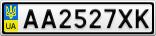 Номерной знак - AA2527XK
