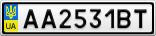 Номерной знак - AA2531BT
