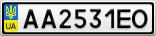 Номерной знак - AA2531EO