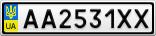 Номерной знак - AA2531XX