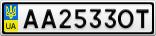 Номерной знак - AA2533OT