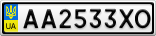Номерной знак - AA2533XO