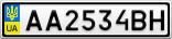Номерной знак - AA2534BH