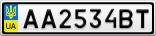 Номерной знак - AA2534BT