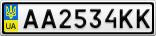 Номерной знак - AA2534KK