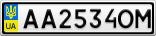 Номерной знак - AA2534OM