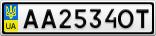 Номерной знак - AA2534OT