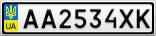 Номерной знак - AA2534XK