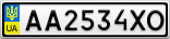 Номерной знак - AA2534XO