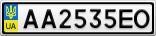 Номерной знак - AA2535EO