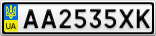 Номерной знак - AA2535XK