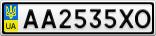 Номерной знак - AA2535XO