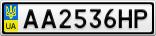 Номерной знак - AA2536HP