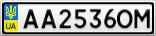Номерной знак - AA2536OM