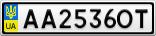Номерной знак - AA2536OT