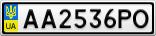 Номерной знак - AA2536PO