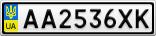 Номерной знак - AA2536XK