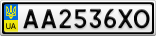 Номерной знак - AA2536XO