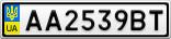 Номерной знак - AA2539BT