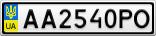 Номерной знак - AA2540PO