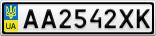 Номерной знак - AA2542XK