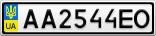 Номерной знак - AA2544EO