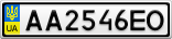 Номерной знак - AA2546EO