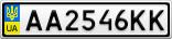 Номерной знак - AA2546KK