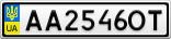 Номерной знак - AA2546OT