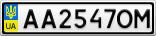 Номерной знак - AA2547OM