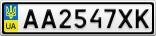 Номерной знак - AA2547XK