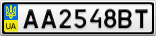 Номерной знак - AA2548BT