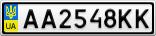 Номерной знак - AA2548KK