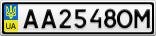 Номерной знак - AA2548OM