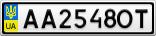 Номерной знак - AA2548OT