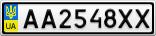 Номерной знак - AA2548XX