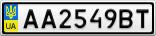 Номерной знак - AA2549BT
