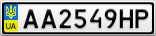 Номерной знак - AA2549HP