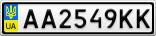 Номерной знак - AA2549KK