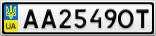 Номерной знак - AA2549OT