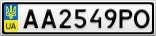 Номерной знак - AA2549PO