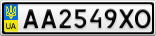 Номерной знак - AA2549XO