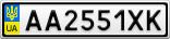 Номерной знак - AA2551XK
