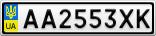 Номерной знак - AA2553XK