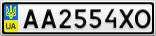 Номерной знак - AA2554XO